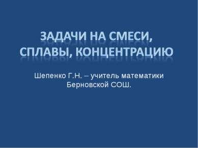 Шепенко Г.Н. – учитель математики Берновской СОШ.