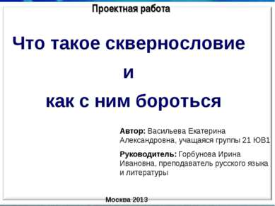 Что такое сквернословие и как с ним бороться Проектная работа Автор: Васильев...