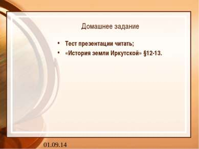 Домашнее задание Тест презентации читать; «История земли Иркутской» §12-13.
