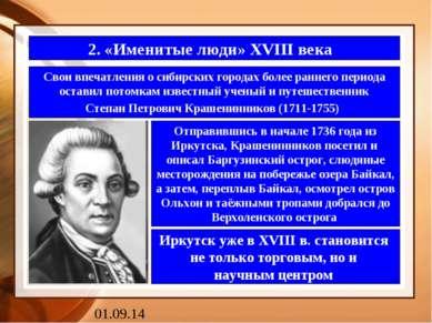 2. «Именитые люди» XVIII века Свои впечатления о сибирских городах более ранн...