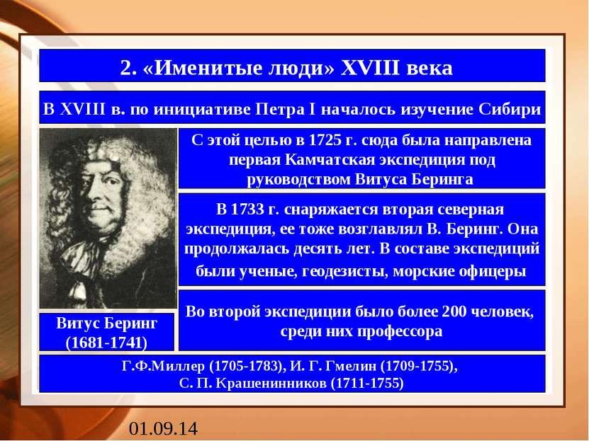 2. «Именитые люди» XVIII века В XVIII в. по инициативе Петра I началось изуче...