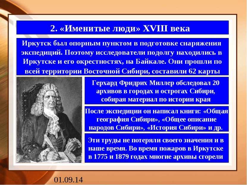 2. «Именитые люди» XVIII века Иркутск был опорным пунктом в подготовке снаряж...