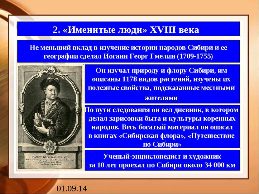 2. «Именитые люди» XVIII века Не меньший вклад в изучение истории народов Сиб...