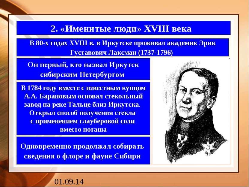 2. «Именитые люди» XVIII века В 80-х годах XVIII в. в Иркутске проживал акаде...