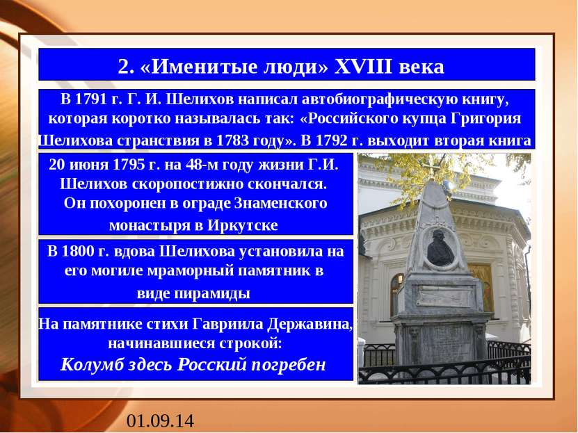 2. «Именитые люди» XVIII века В 1791 г. Г. И. Шелихов написал автобиографичес...