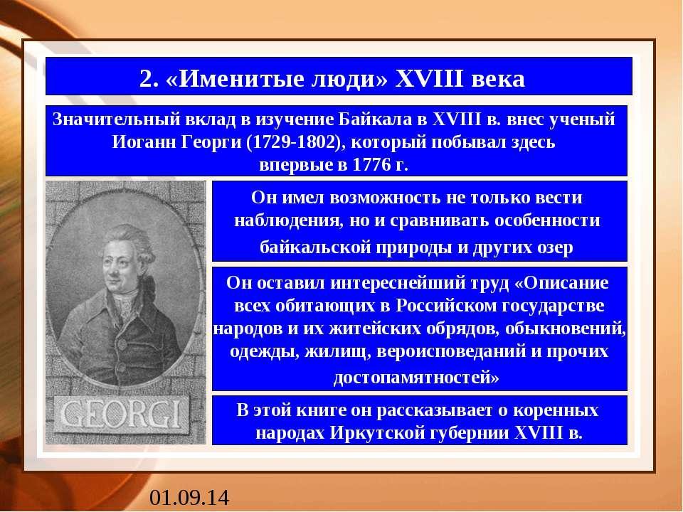 2. «Именитые люди» XVIII века Значительный вклад в изучение Байкала в XVIII в...