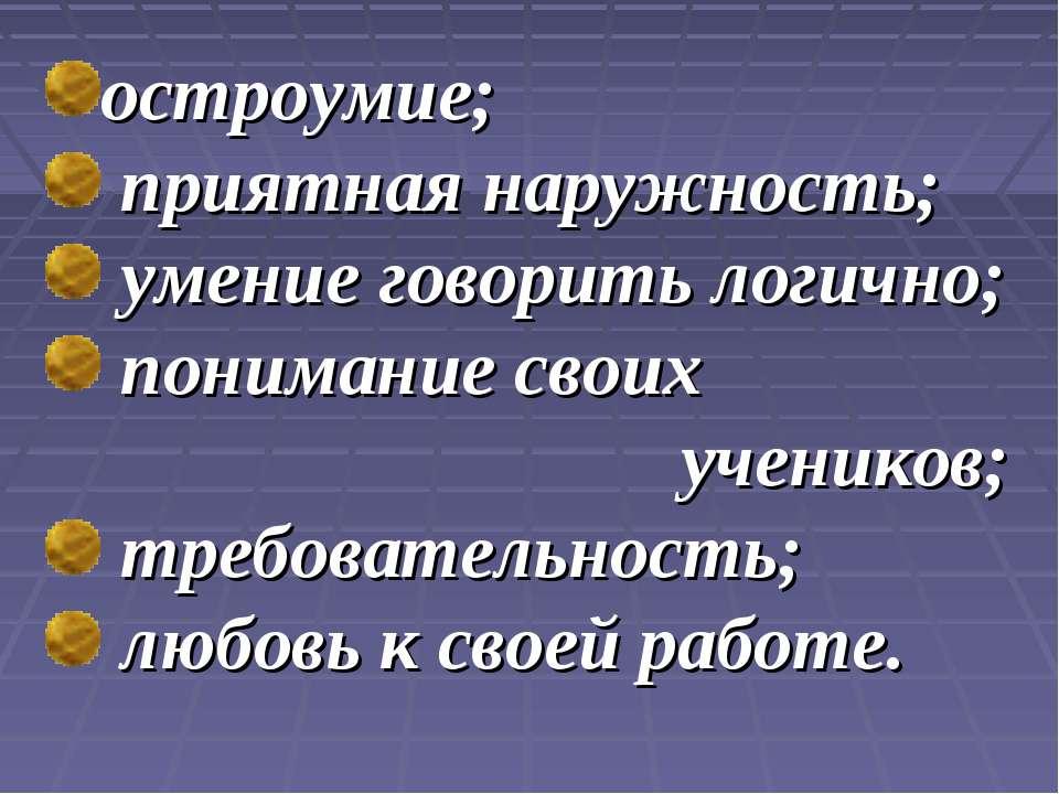 остроумие; приятная наружность; умение говорить логично; понимание своих учен...