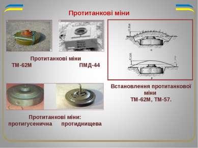 Протитанкові міни Встановлення протитанкової міни ТМ-62М, ТМ-57. Протитанкові...