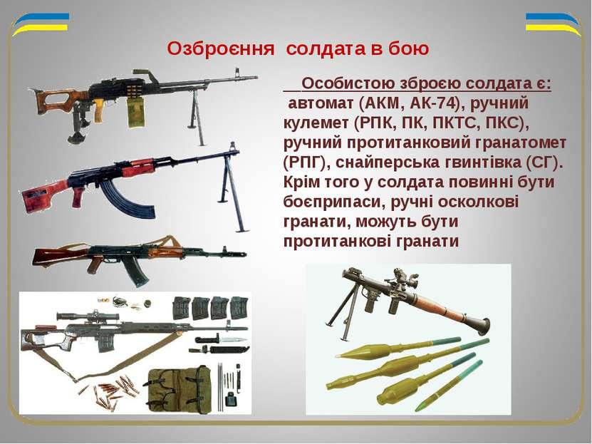 Озброєння солдата в бою Особистою зброєю солдата є: автомат (АКМ, АК-74), руч...