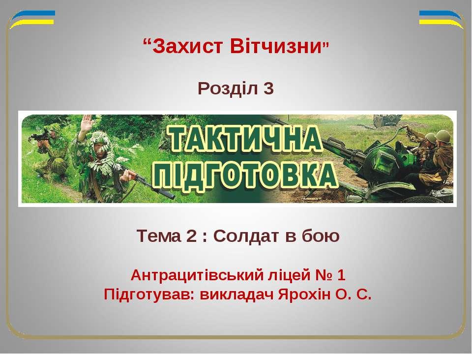 """""""Захист Вітчизни"""" Розділ 3 Тема 2 : Солдат в бою Антрацитівський ліцей № 1 Пі..."""