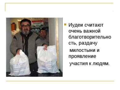 Иудеи считают очень важной благотворительность, раздачу милостыни и проявлени...