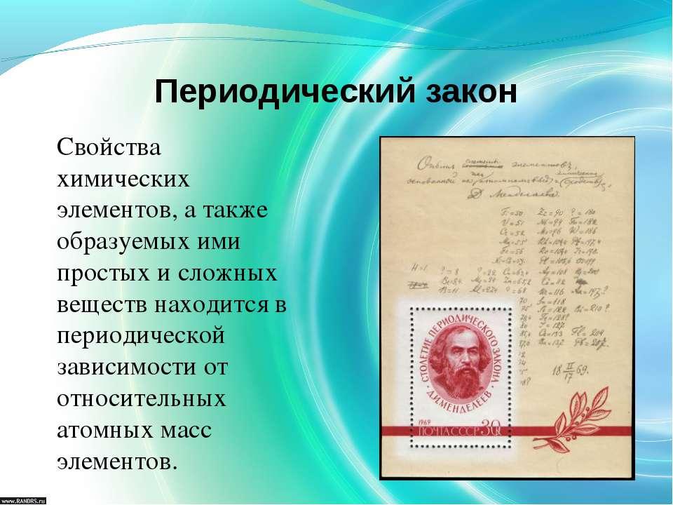 Периодический закон Свойства химических элементов, а также образуемых ими про...