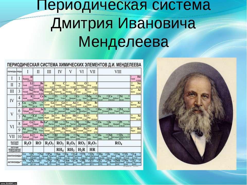 Периодическая система Дмитрия Ивановича Менделеева