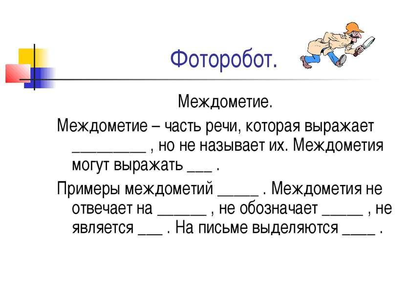 Фоторобот. Междометие. Междометие – часть речи, которая выражает _________ , ...