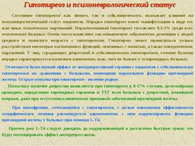 Гипотиреоз и психоневрологический статус Состояние гипотиреоза/ как явного, т...
