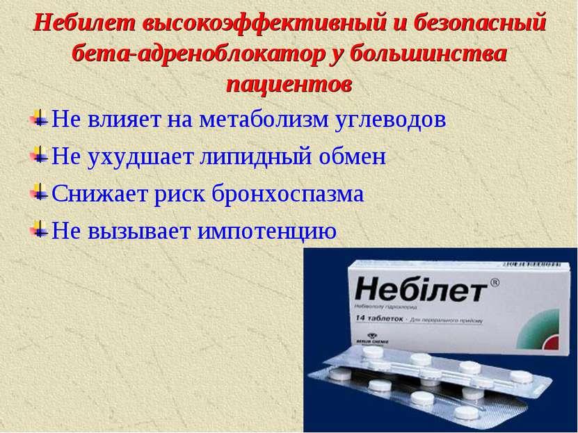 Небилет высокоэффективный и безопасный бета-адреноблокатор у большинства паци...