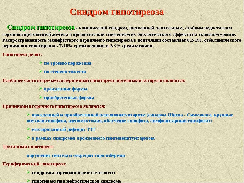 Синдром гипотиреоза Синдром гипотиреоза - клинический синдром, вызванный д...