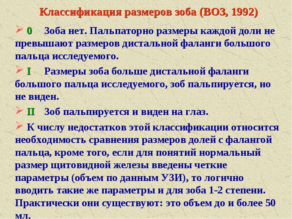 Классификация размеров зоба (ВОЗ, 1992) 0 Зоба нет. Пальпаторно размеры каждо...