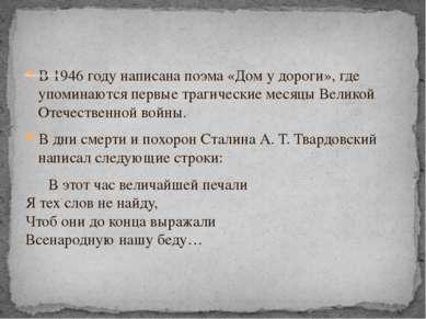 В 1946 году написана поэма «Дом у дороги», где упоминаются первые трагические...