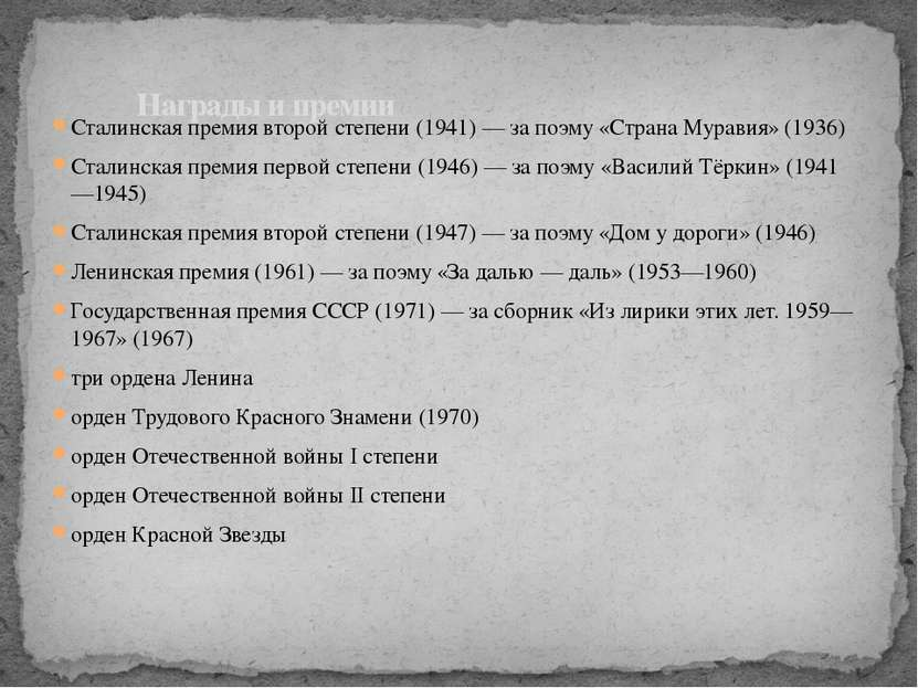 Сталинская премия второй степени (1941)— за поэму «Страна Муравия» (1936) Ст...