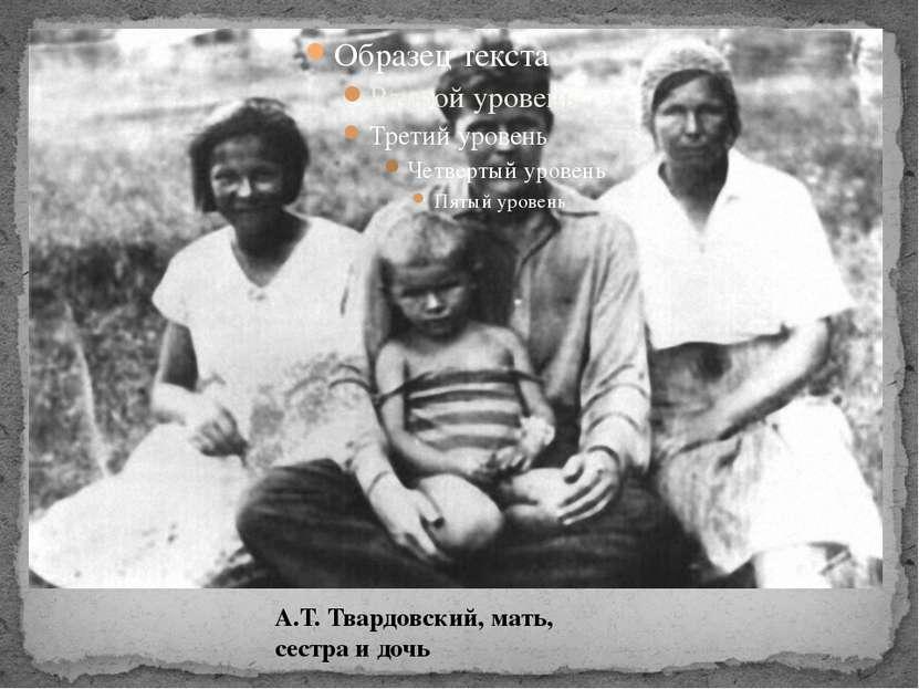 А.Т. Твардовский, мать, сестра и дочь