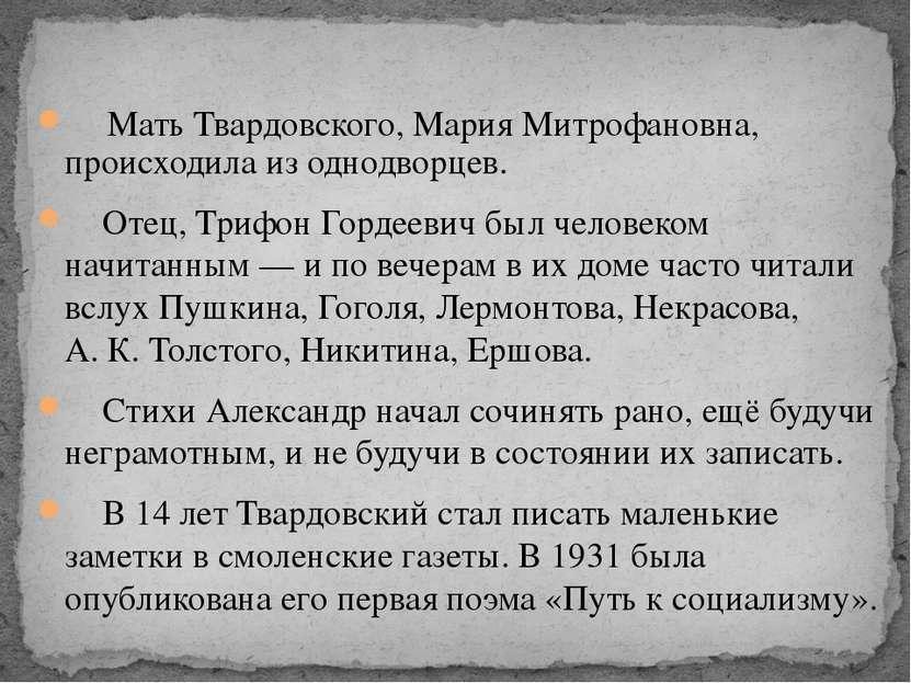 Мать Твардовского, Мария Митрофановна, происходила из однодворцев. Отец, Триф...
