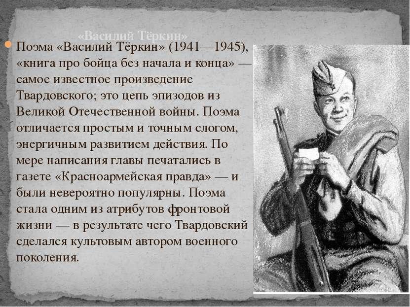 Поэма «Василий Тёркин» (1941—1945), «книга про бойца без начала и конца»— са...