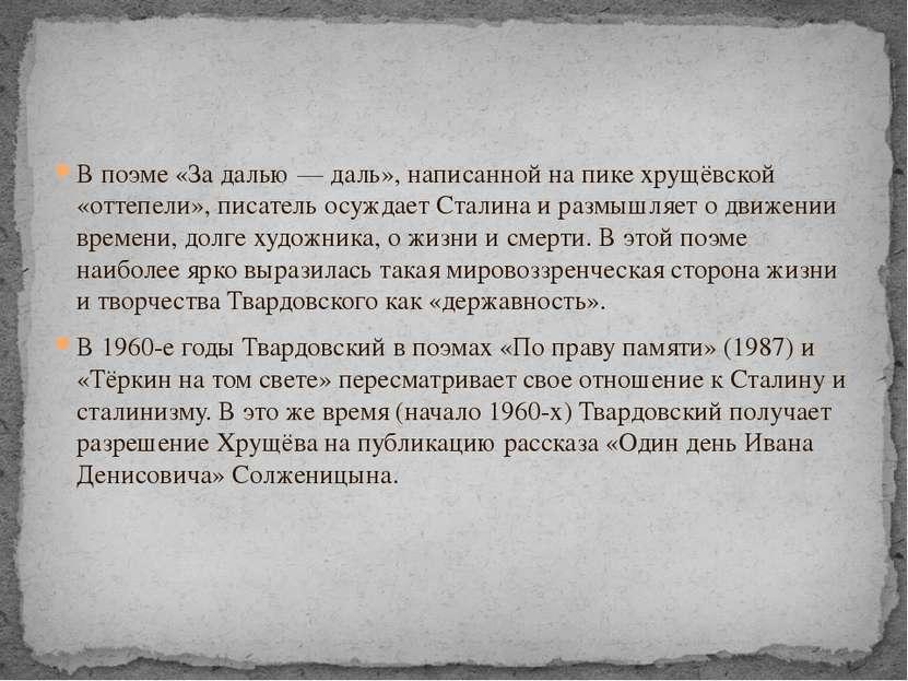 В поэме «За далью — даль», написанной на пике хрущёвской «оттепели», писатель...