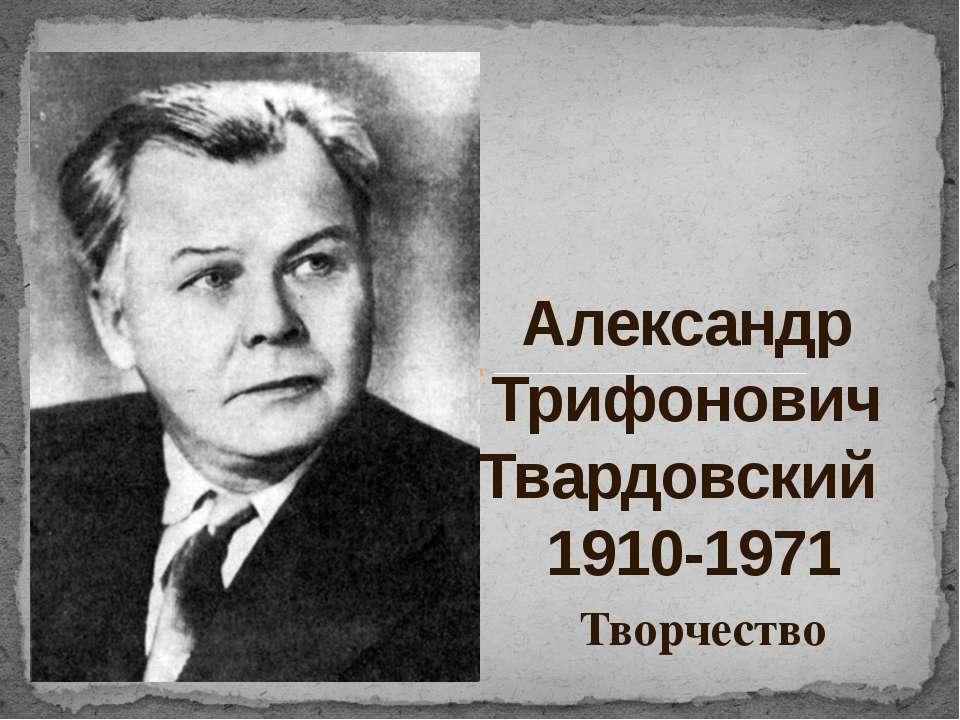 Александр Трифонович Твардовский 1910-1971 Творчество