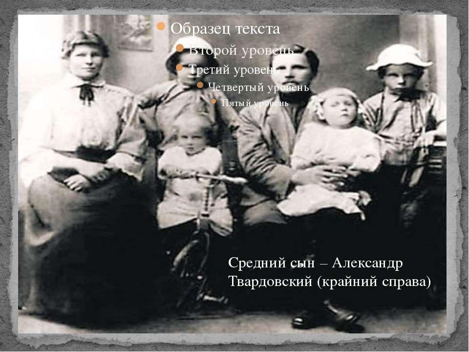 Средний сын – Александр Твардовский (крайний справа)