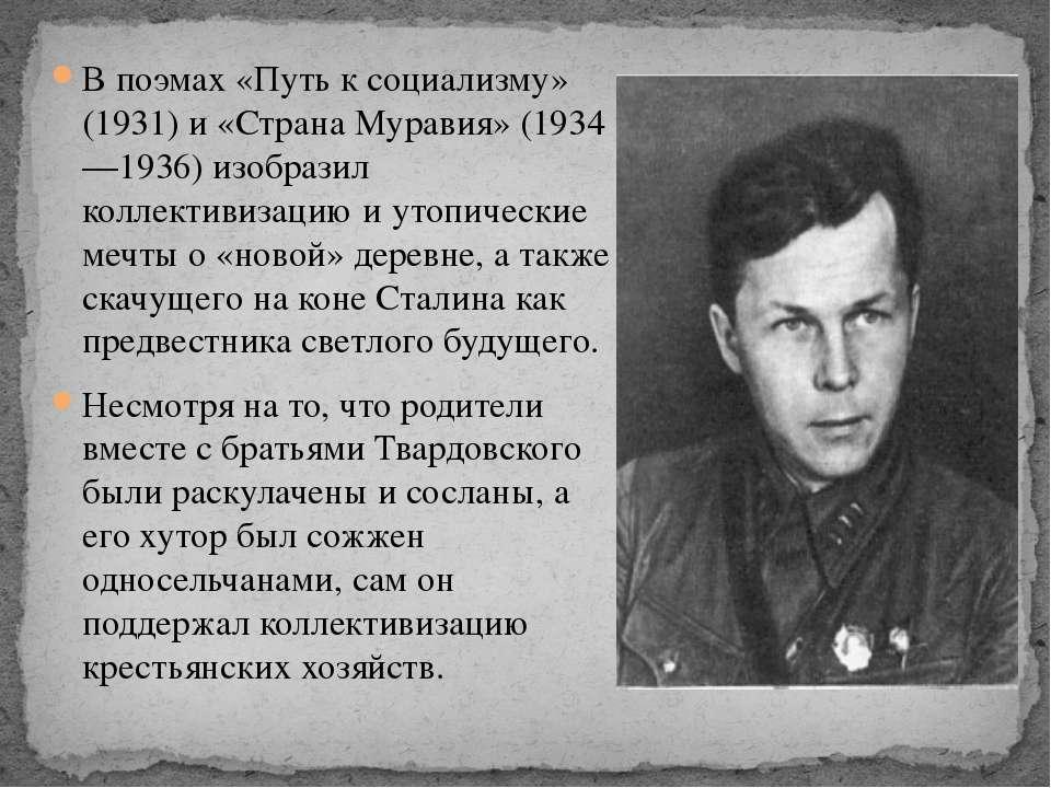 В поэмах «Путь к социализму» (1931) и «Страна Муравия» (1934—1936) изобразил ...