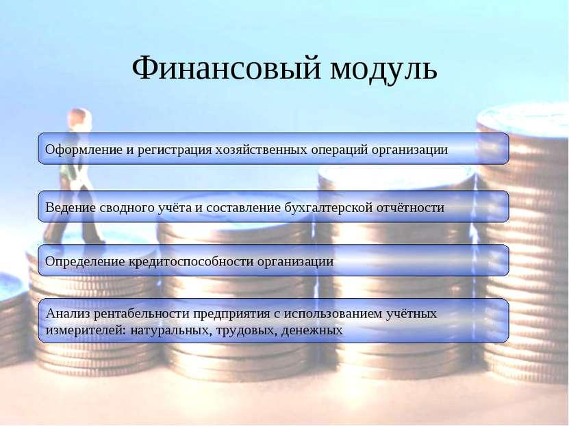Финансовый модуль Оформление и регистрация хозяйственных операций организации...