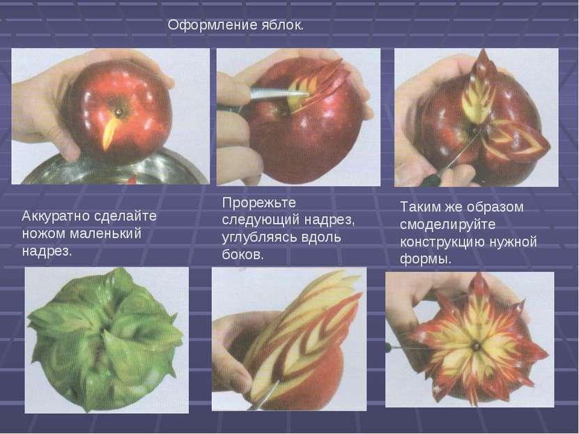 Оформление яблок. Аккуратно сделайте ножом маленький надрез. Прорежьте следую...