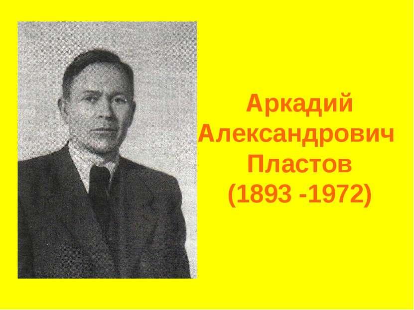Аркадий Александрович Пластов (1893 -1972)