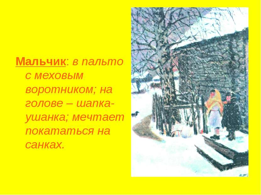 Мальчик: в пальто с меховым воротником; на голове – шапка-ушанка; мечтает пок...
