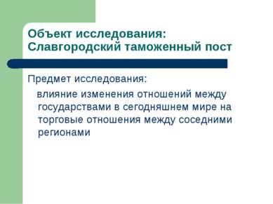 Объект исследования: Славгородский таможенный пост Предмет исследования: влия...