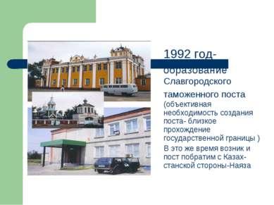 1992 год- образование Славгородского таможенного поста (объективная необходим...