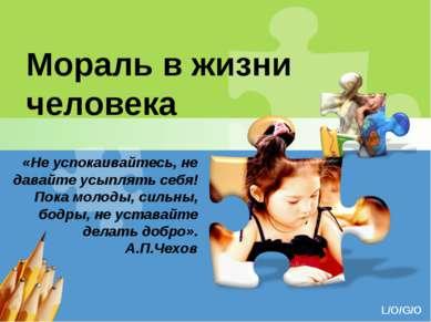 Мораль в жизни человека «Не успокаивайтесь, не давайте усыплять себя! Пока мо...