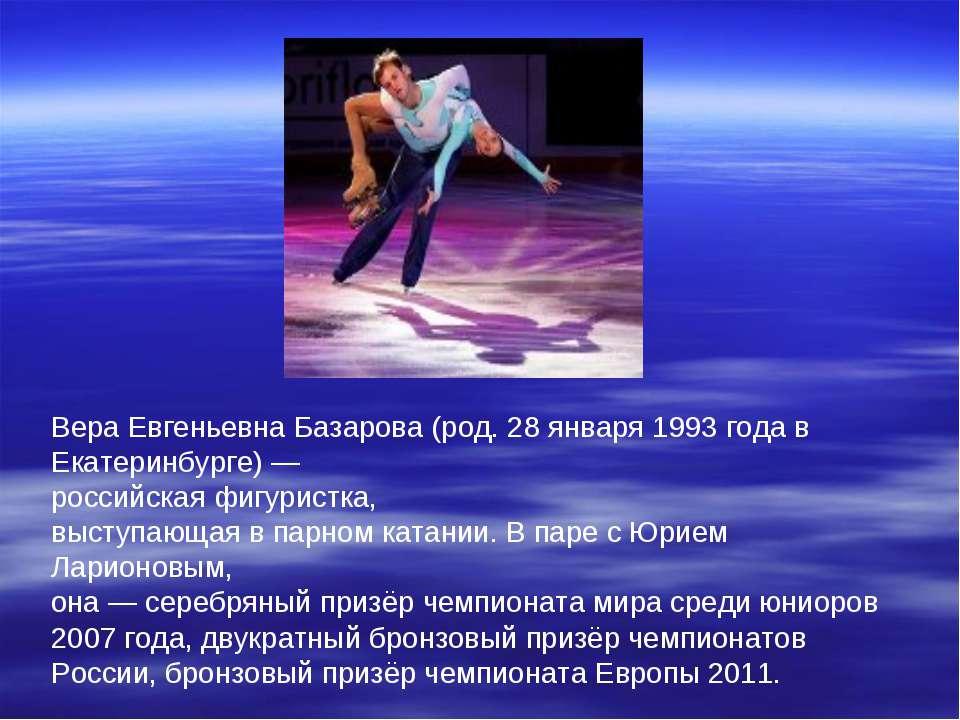 Вера Евгеньевна Базарова (род. 28 января 1993 года в Екатеринбурге) — российс...