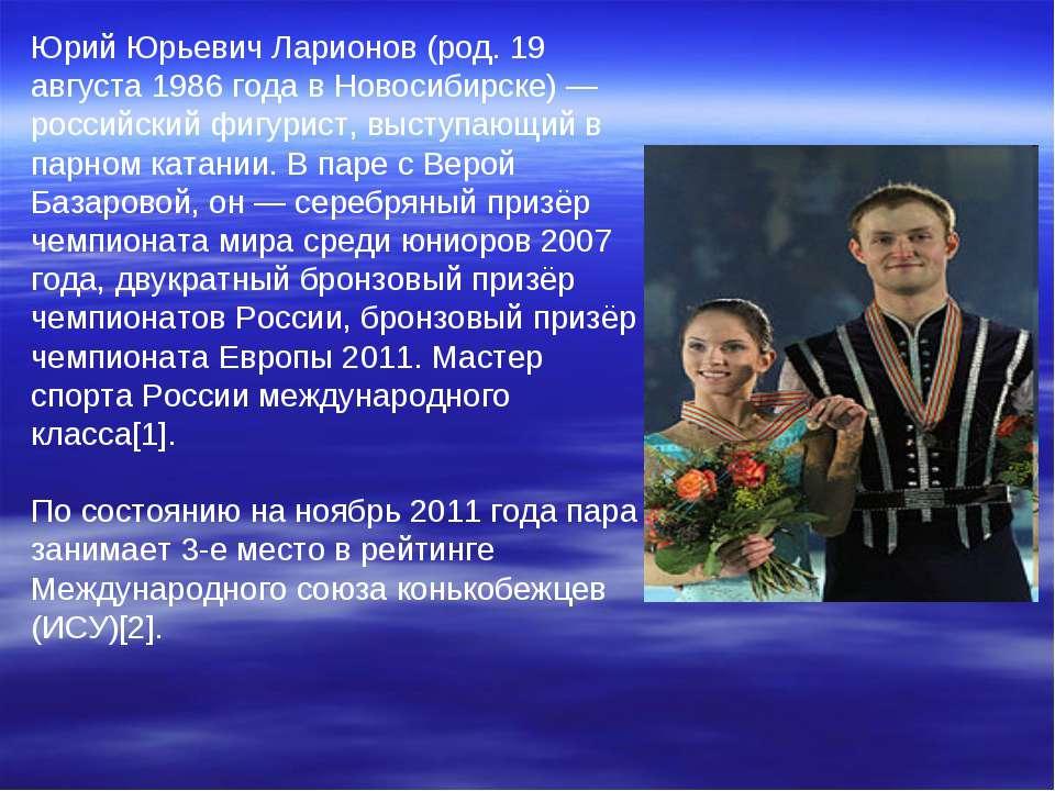 Юрий Юрьевич Ларионов (род. 19 августа 1986 года в Новосибирске) — российский...