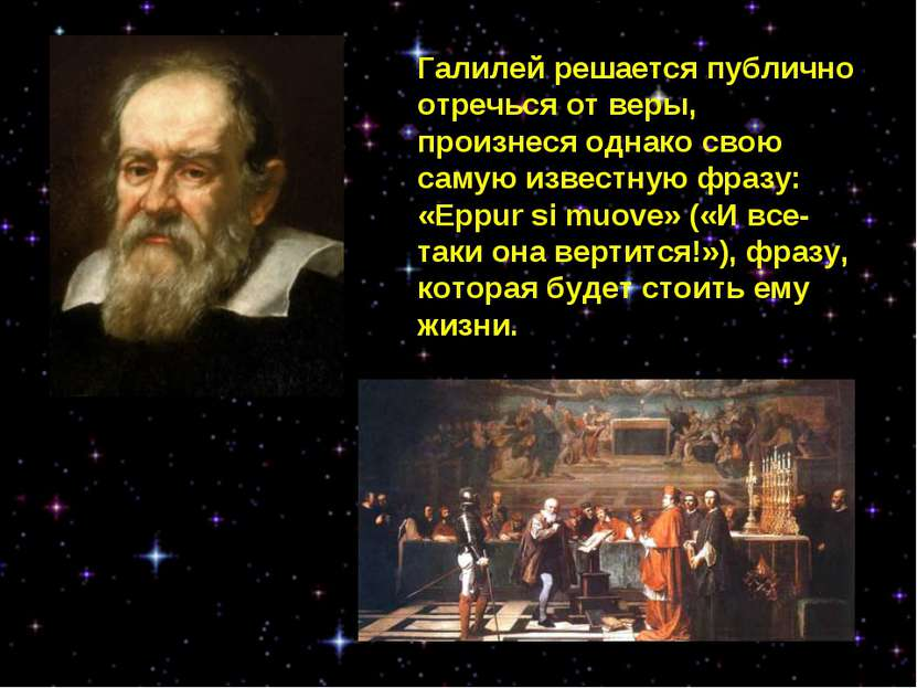 Галилей решается публично отречься от веры, произнеся однако свою самую извес...