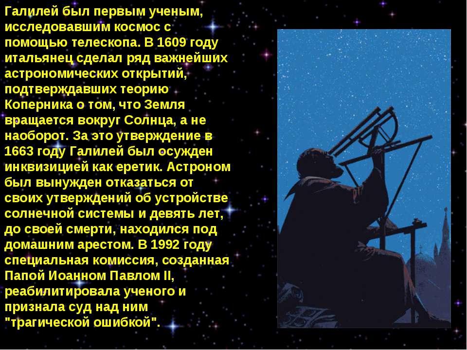 Галилей был первым ученым, исследовавшим космос с помощью телескопа. В 1609 г...