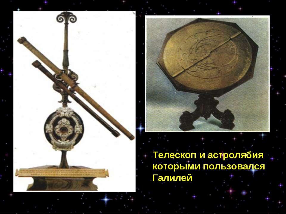 Телескоп и астролябия которыми пользовался Галилей