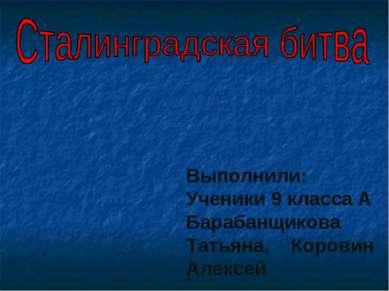 Выполнили: Ученики 9 класса А Барабанщикова Татьяна, Коровин Алексей