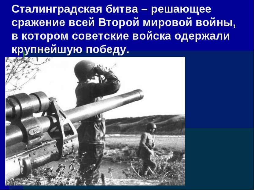 Сталинградская битва – решающее сражение всей Второй мировой войны, в котором...