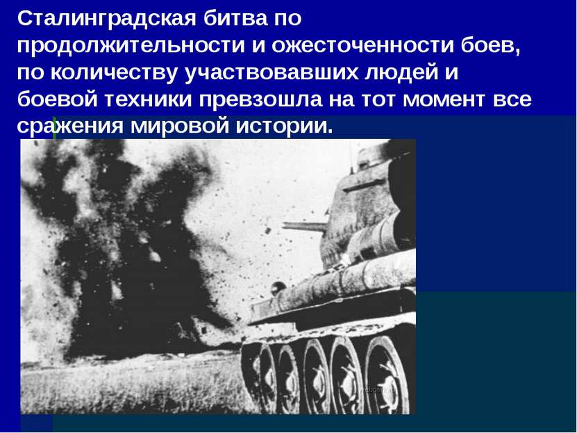 Сталинградская битва по продолжительности и ожесточенности боев, по количеств...