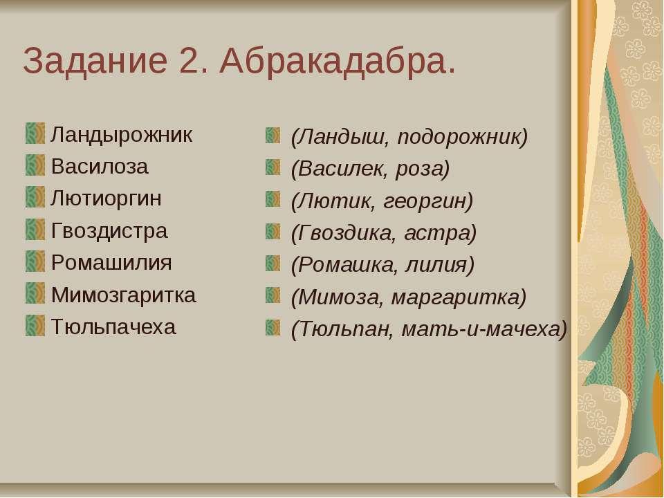 Задание 2. Абракадабра. Ландырожник Василоза Лютиоргин Гвоздистра Ромашилия М...