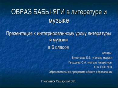 ОБРАЗ БАБЫ-ЯГИ в литературе и музыке Презентация к интегрированному уроку лит...