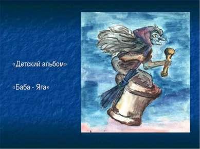 «Детский альбом» «Баба - Яга»