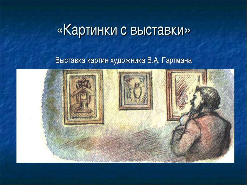 «Картинки с выставки» Выставка картин художника В.А. Гартмана